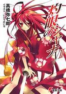 オンライン書店bk1:灼眼のシャナ 7(電撃文庫 0957)