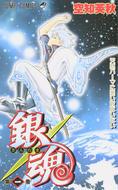 銀魂(ジャンプコミックス)