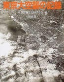 オンライン書店ビーケーワン:東京大空襲の記録 復刻版
