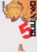 オンライン書店ビーケーワン:ロダンのココロ 5