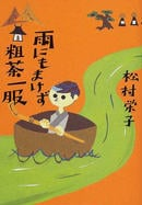 松村 栄子著: 雨にもまけず粗茶一服