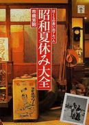 オンライン書店ビーケーワン:昭和夏休み大全 ぼくらの思い出アルバム