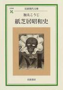 オンライン書店ビーケーワン:紙芝居昭和史