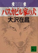 オンライン書店ビーケーワン:バスカビル家の犬
