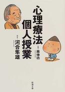 河合 隼雄著: 心理療法個人授業(新潮文庫)