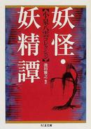 オンライン書店ビーケーワン:妖怪・妖精譚