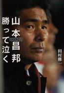 オンライン書店ビーケーワン:山本昌邦勝って泣く