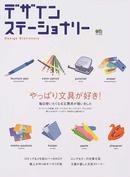 オンライン書店ビーケーワン:デザインステーショナリー