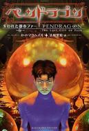 オンライン書店ビーケーワン:ペンドラゴン