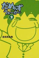 オンライン書店ビーケーワン:だめんず・うぉ〜か〜 2