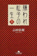 オンライン書店ビーケーワン:嫌われ松子の一生 上