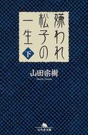 オンライン書店ビーケーワン:嫌われ松子の一生 下