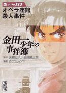 金田一少年の事件簿 File01