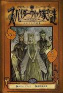 オンライン書店ビーケーワン:スパイダーウィック家の謎 第3巻
