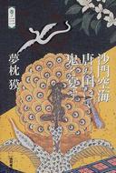 オンライン書店ビーケーワン:沙門空海唐の国にて鬼と宴す 巻ノ3