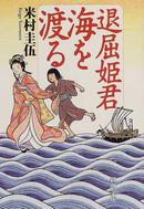 オンライン書店ビーケーワン:退屈姫君海を渡る