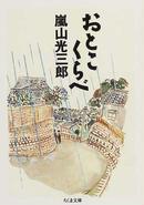 嵐山 光三郎著: おとこくらべ(ちくま文庫)