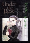 オンライン書店ビーケーワン:Under the rose 2