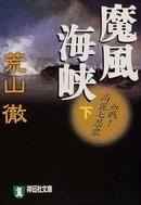 魔風海峡(下)