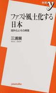 ファスト風土化する日本