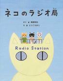 オンライン書店ビーケーワン:ネコのラジオ局