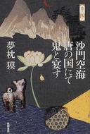 オンライン書店ビーケーワン:沙門空海唐の国にて鬼と宴す 巻ノ4