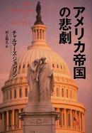 オンライン書店ビーケーワン:アメリカ帝国の悲劇