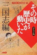 オンライン書店ビーケーワン:NHKその時歴史が動いた 三国志編