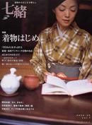 七緒 Vol.1
