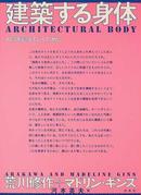 オンライン書店ビーケーワン:建築する身体