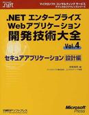 .NETエンタープライズWebアプリケーション開発技術大全 Vol.4