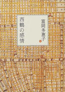 オンライン書店ビーケーワン:西鶴の感情