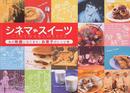 オンライン書店ビーケーワン:シネマ・スイーツ