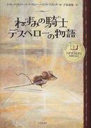 オンライン書店ビーケーワン:ねずみの騎士デスペローの物語