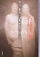 オンライン書店ビーケーワン:BG、あるいは死せるカイニス