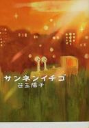 「サンネンイチゴ」 笹生陽子