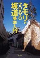 オンライン書店ビーケーワン:タモリのTOKYO坂道美学入門