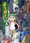 あずま きよひこ: よつばと! 3(電撃コミックス)
