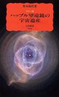 ハッブル望遠鏡の宇宙遺産