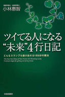 """ツイてる人になる""""未来""""4行日記"""