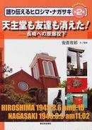 オンライン書店ビーケーワン:語り伝えるヒロシマ・ナガサキ 第2巻