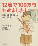 12歳で100万円ためました!