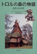 オンライン書店ビーケーワン:トロルの森の物語