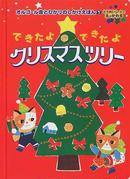 できたよできたよクリスマスツリー