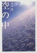 オンライン書店ビーケーワン:空の中