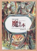 オンライン書店ビーケーワン:魔女の本