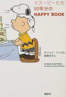 オンライン書店ビーケーワン:スヌーピーたち50年分のHAPPY BOOK