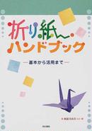 折り紙ハンドブック