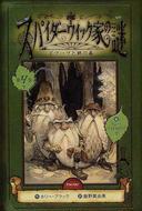オンライン書店ビーケーワン:スパイダーウィック家の謎 第4巻