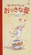 オンライン書店ビーケーワン:ちっちゃくたっておっきな愛